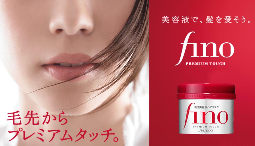 『フィーノプレミアムタッチヘアマスク』効果&成分を美容師がレビュー