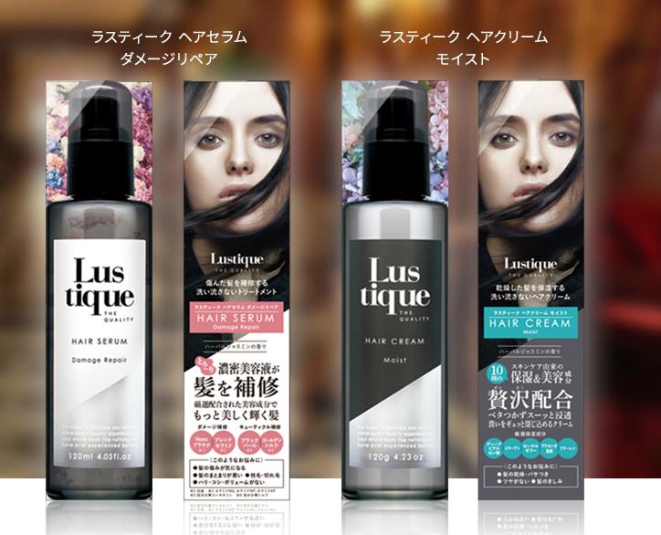 『ラスティークヘアセラム&クリーム』成分を美容師が解析