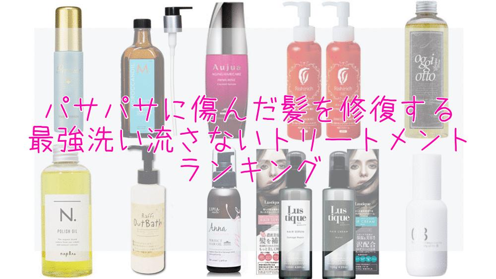 【最強洗い流さないトリートメントランキング】コスパやプチプラで美容師おすすめの商品を紹介