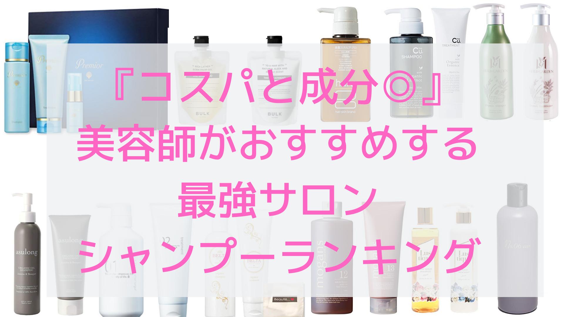 【2020最新サロンシャンプーランキング】コスパの良い商品20選!
