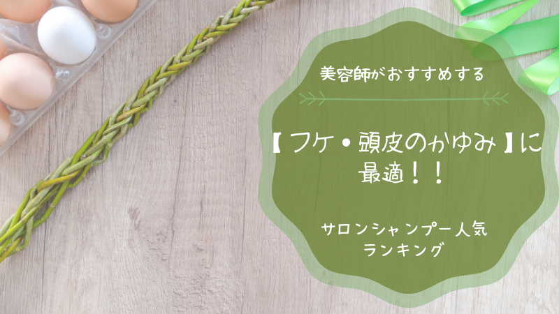 【フケ・頭皮のかゆみ】におすすめのサロンシャンプー人気ランキング