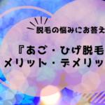『あご・ひげ脱毛のメリット・デメリット』