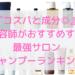【サロンシャンプーランキング20選】コスパ良し!成分良し!美容師おすすめの商品。