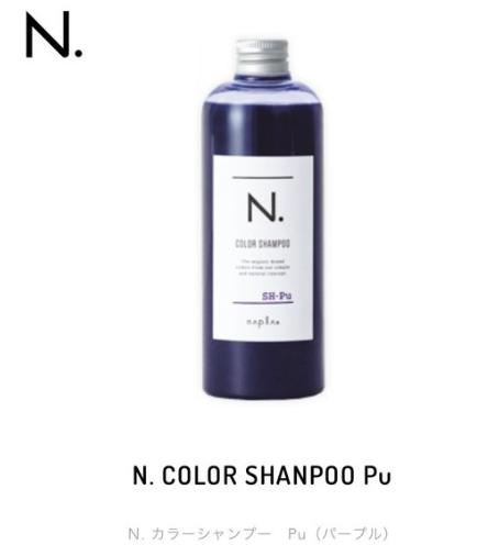 『N.(エヌドット)カラーシャンプー』の使い方と種類を美容師が解説