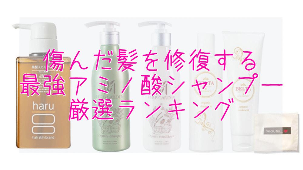 美容師がオススメする【アミノ酸シャンプーランキング】