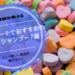 『ドンキホーテでおすすめのサロンシャンプー7選』コスパがいい商品が勢ぞろい!